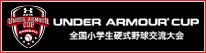 アンダーアーマーカップ全国小学生公式野球交流大会