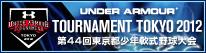 第44回東京都少年軟式野球大会アンダーアーマー トーナメント
